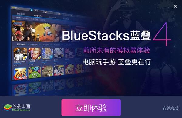 BlueStacks安卓模拟器