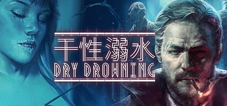 Steam特别好评游戏《干性溺水》平史低促销 售价42元