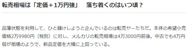 Switch日本断货形势有所缓解 抽选几率虽增高二手仍贵出原价3成