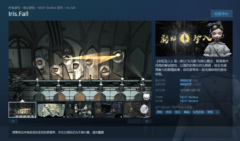 特别好评!《彩虹坠入》今秋登陆PS4/X1/NS