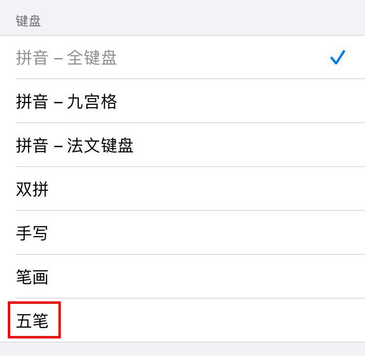 苹果再次对输入法更新 iOS 14新增五笔输入法