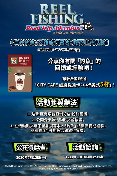 《户外钓鱼:公路旅行冒险》中文版今天上市,举办庆祝活动!