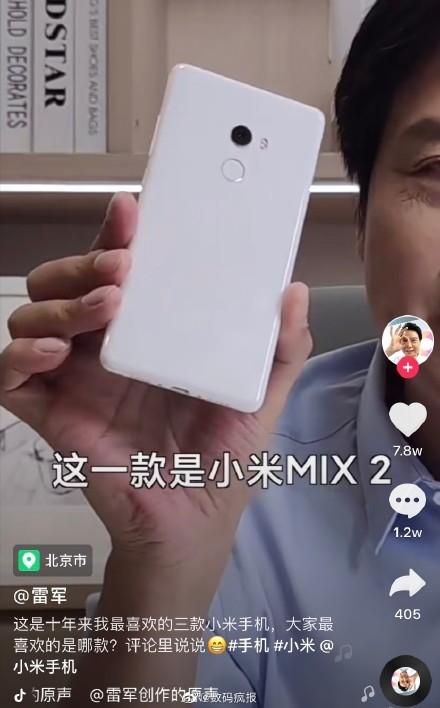 雷军最喜欢的三款手机:第一款是小米MIX2全陶瓷