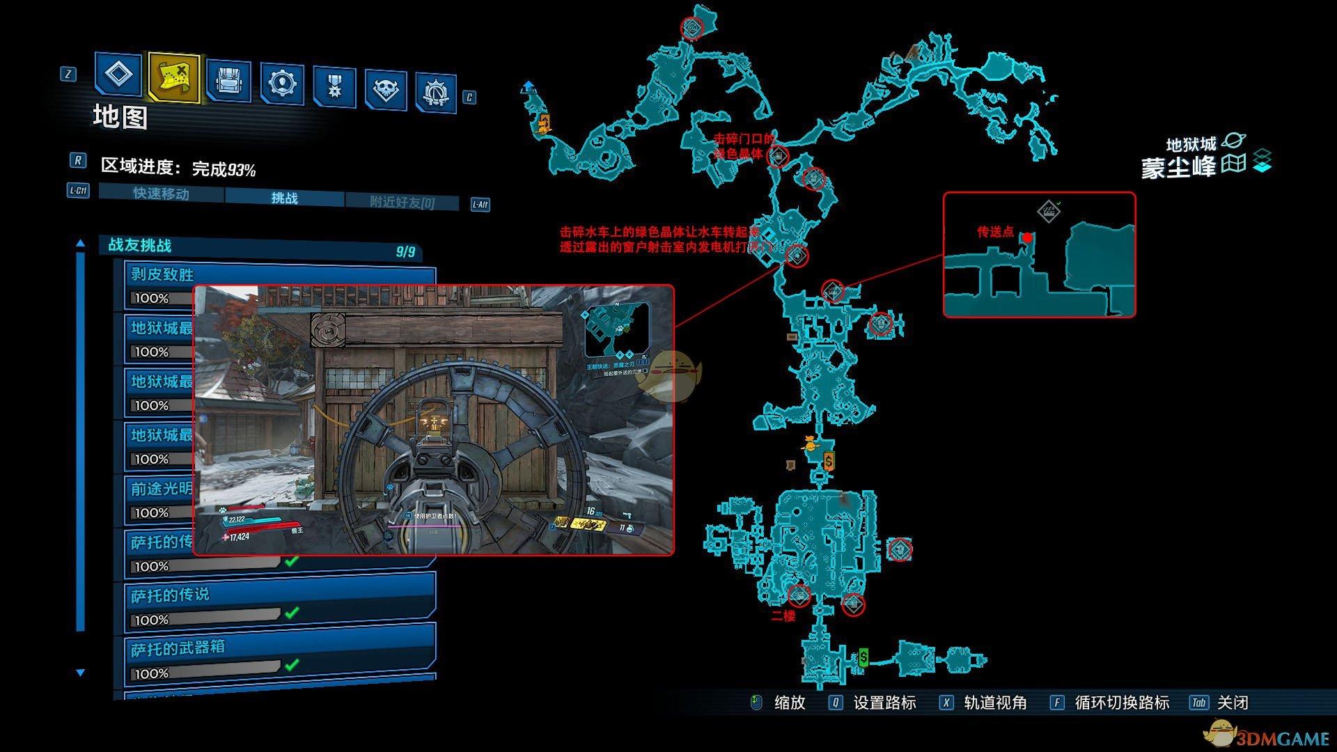 《无主之地3》DLC3全挑战位置攻略