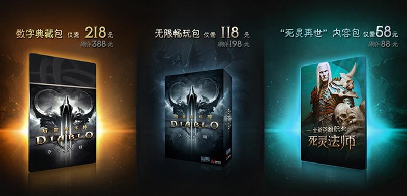 《暗黑破坏神3》新赛季限时特惠 无限畅玩包仅118元