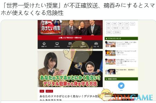 日本电视介绍世界最想学的操作 如何给手机卡上锁导致无数人中招