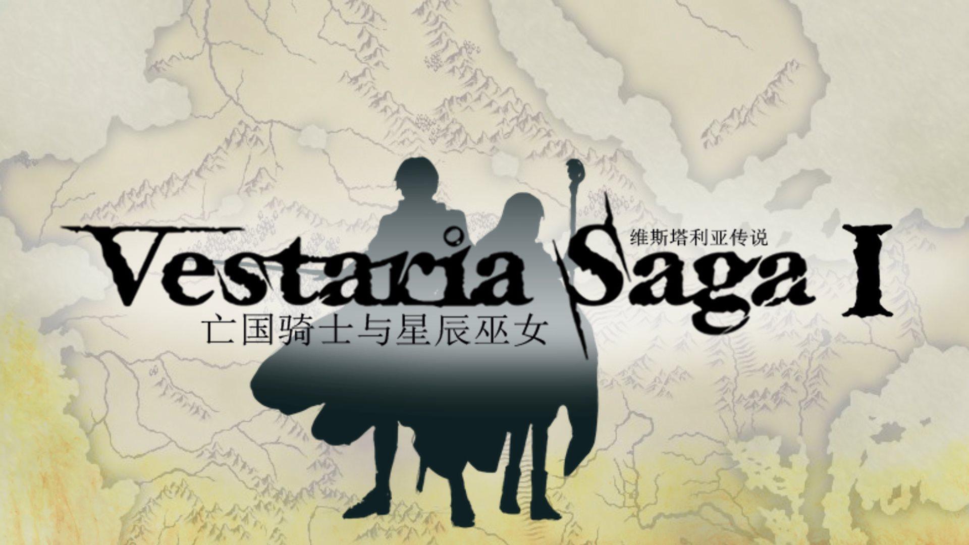 火纹之父之作《维斯塔利亚传说》今日更新官方中文