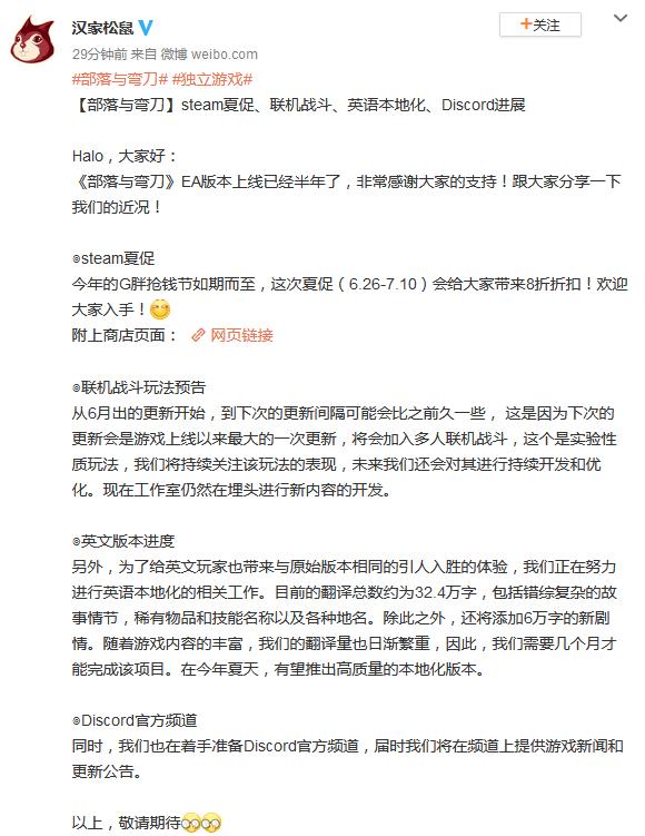 《部落与弯刀》开启夏促特惠 将加入多人联机战斗!