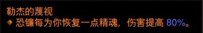 《暗黑破坏神3》2.6.9散件毒镰刀死灵BD分享