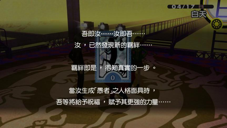 《女神异闻录4:黄金版》评测:依旧是最值得体验的JRPG