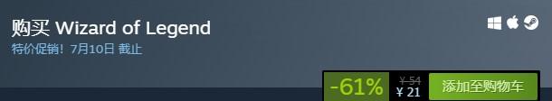特别好评《传说法师》Steam史低促销 仅售21元