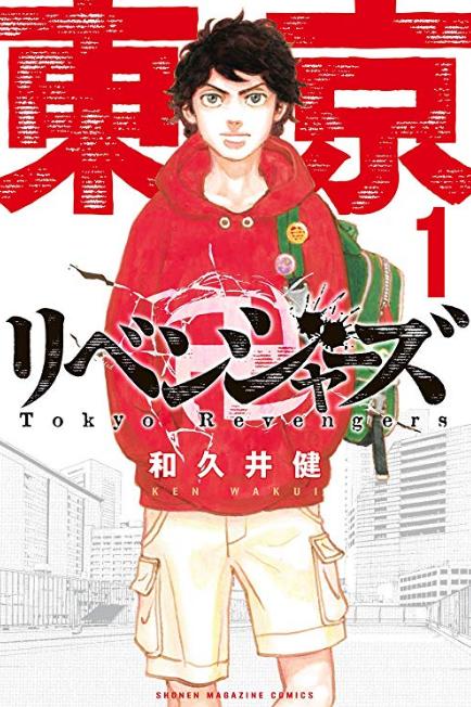 漫改名作《东京复仇者》真人电影延期 原定10月上映