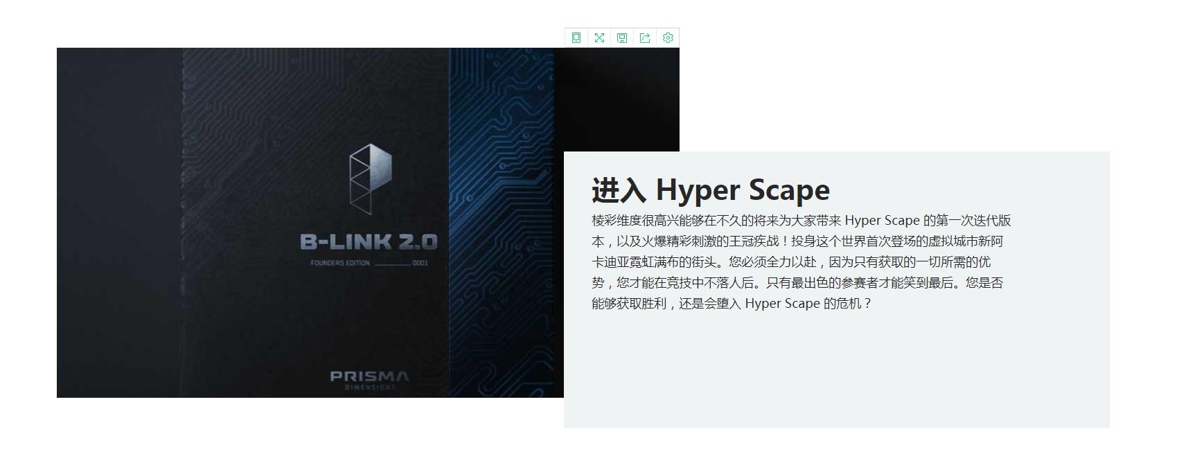育碧新游《Hyper Scape》正式公布 官网已上线