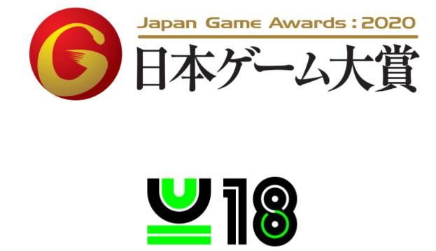 《日本游戏大奖》U18少年组入选游戏公开 旨在发掘年轻游戏人才