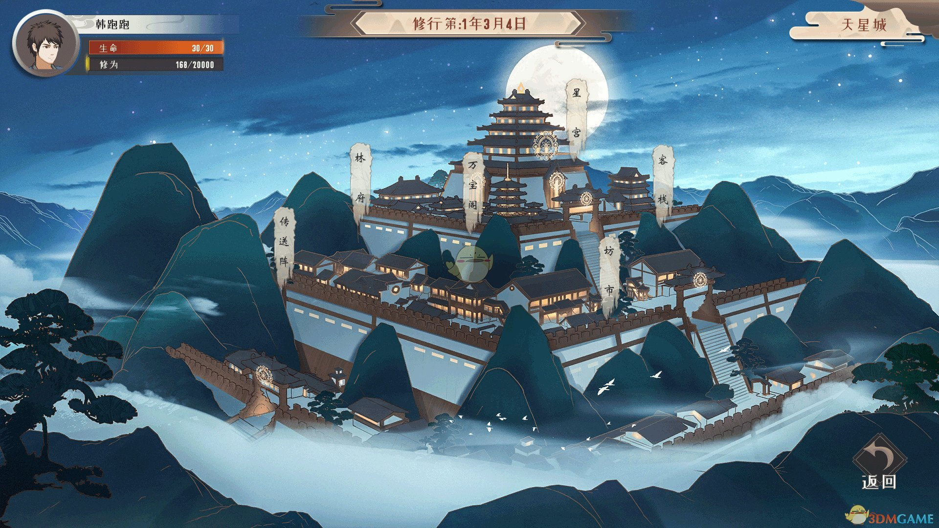 修仙等级划分 中国上古修仙等级划分