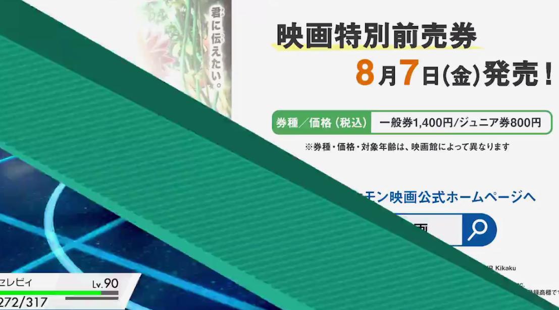 传说宝可梦萨戮德演示《宝可梦:COCO》动画电影票预购可得