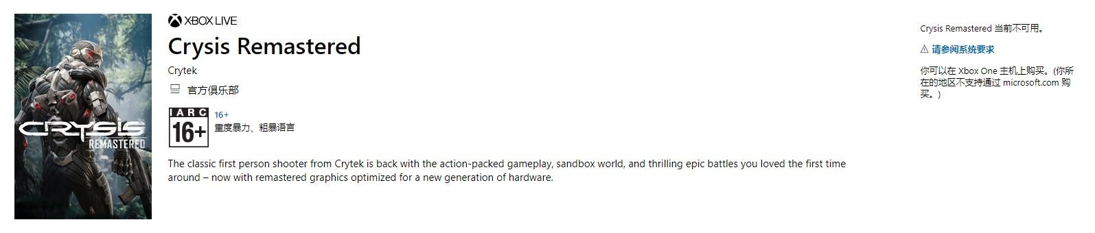 《孤岛危机:复刻版》游戏实机预告公开 微软商店泄露