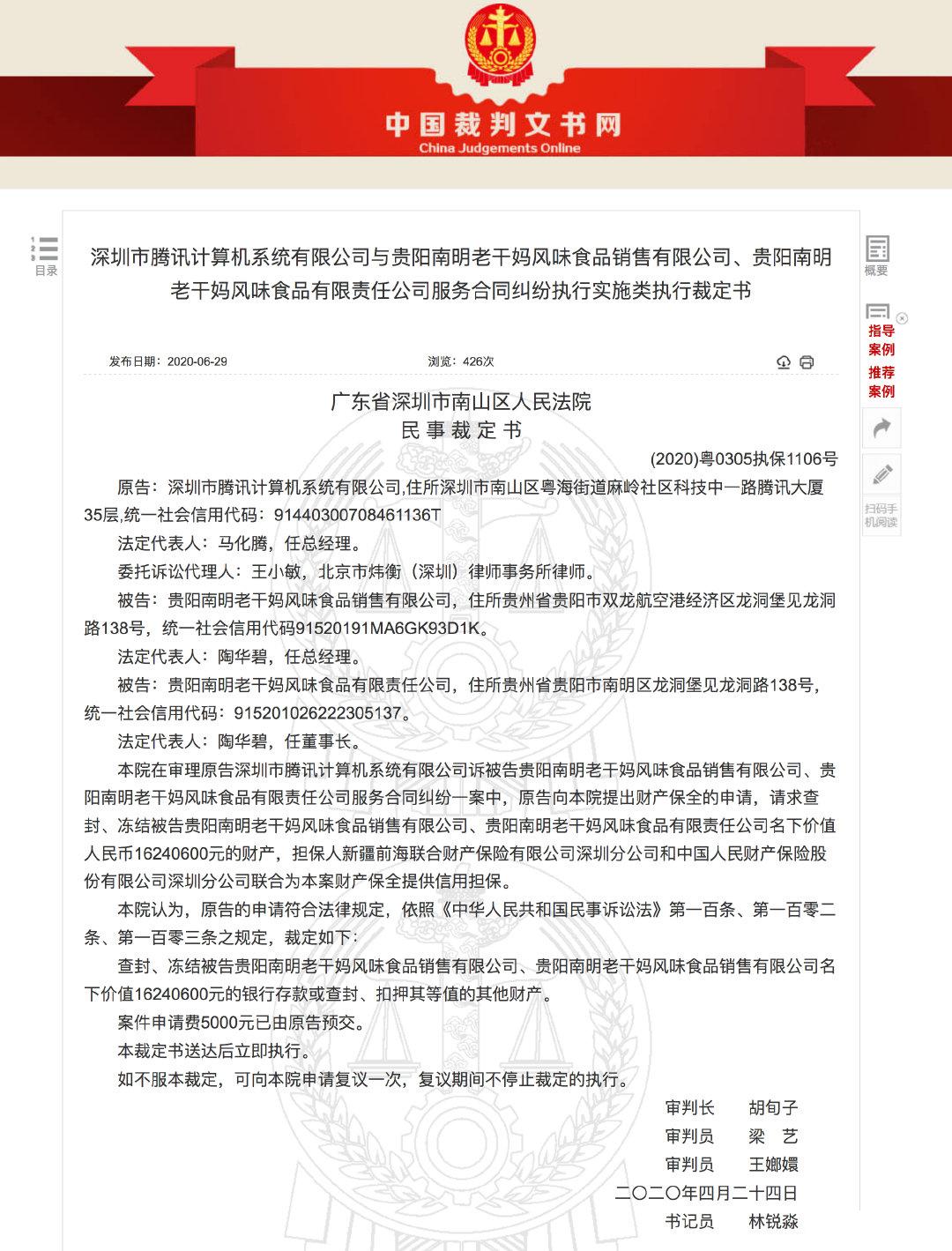 因合同纠纷 腾讯请求查封贵州老干妈公司1624万财产