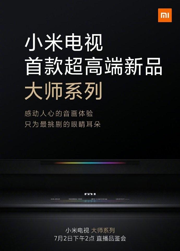 小米OLED大师电视爆料:4K/120Hz 定制四核A73 真HDR