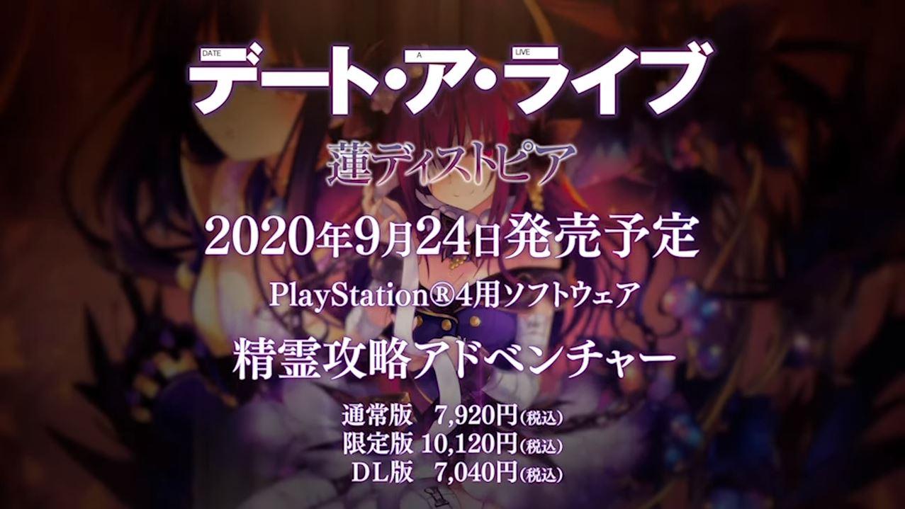 《约会大作战:莲反乌托邦》确认9月24日登陆PS4
