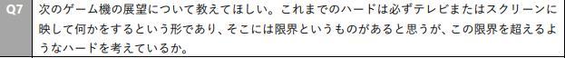 任天堂公布股东大会答疑摘要 下一代游戏机仍在研讨中