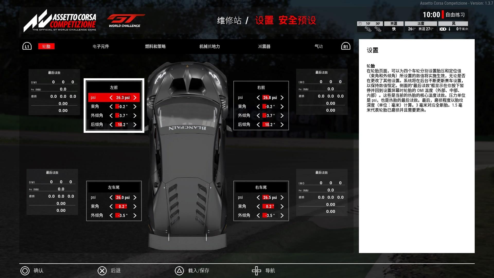 《神力科莎:竞速》PS4版评测:只属于少数人的赛道狂欢