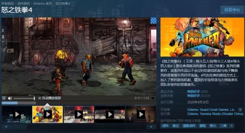 特别好评!经典横版清关动作游戏新作《怒之铁拳4》Steam夏日特卖八折特惠