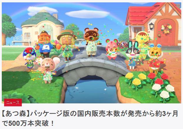 《集合啦!动物森友会》日本国内实体版销量突