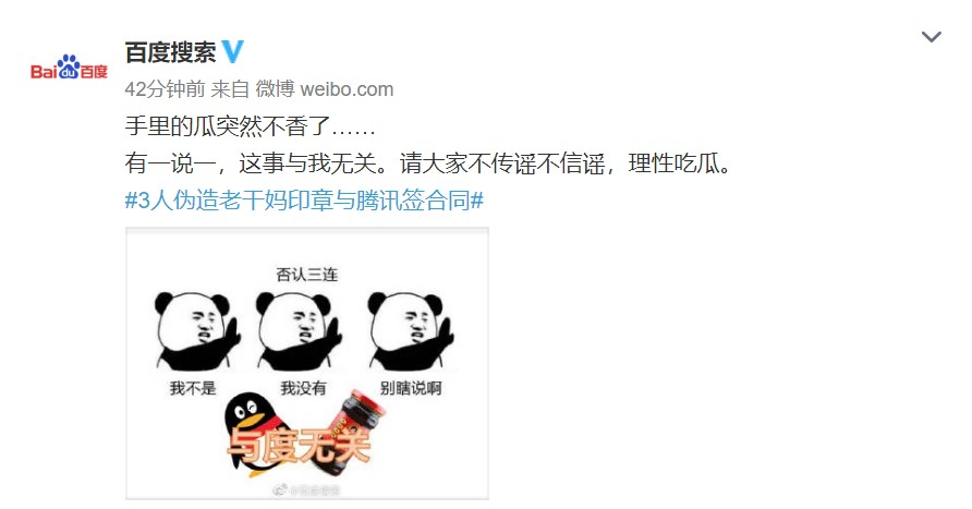 腾讯大战老干妈 官方公布真相:3人伪造公章骗取