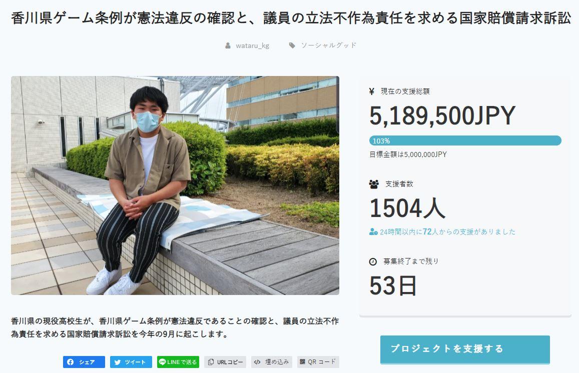 """日本学生众筹500万成功 欲起诉""""游戏防沉迷条例"""