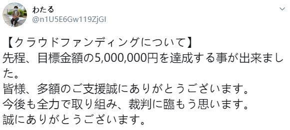 """日本学生众筹500万成功 欲起诉""""游戏防沉迷条例"""""""