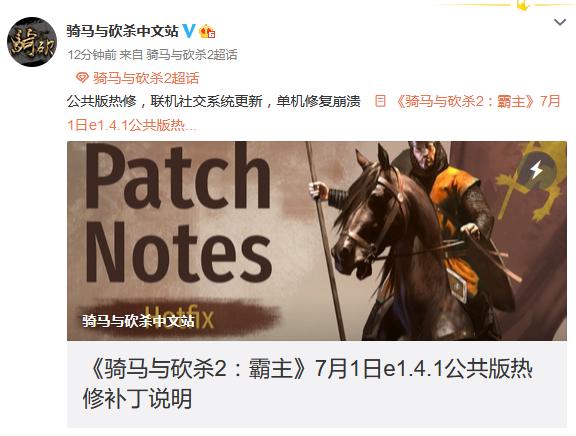 《骑马与砍杀2》新热修补丁:联机社交系统更新
