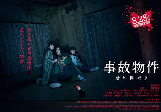 贞子导演新片《凶宅怪谈》最新预告解禁 8月28日