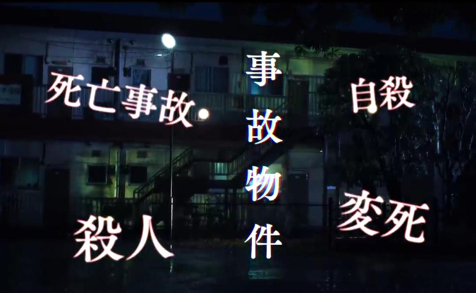 贞子导演新片《凶宅怪谈》最新预告解禁 8月28日上映