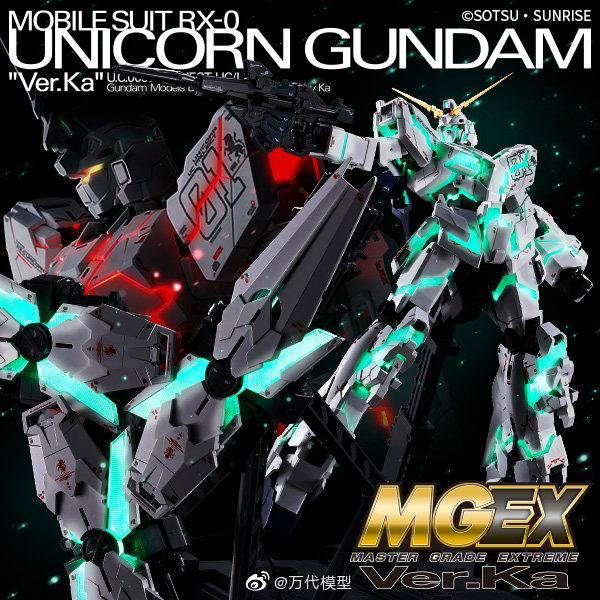 万代新品 MGEX 1/100 独角兽高达 售价约1513元