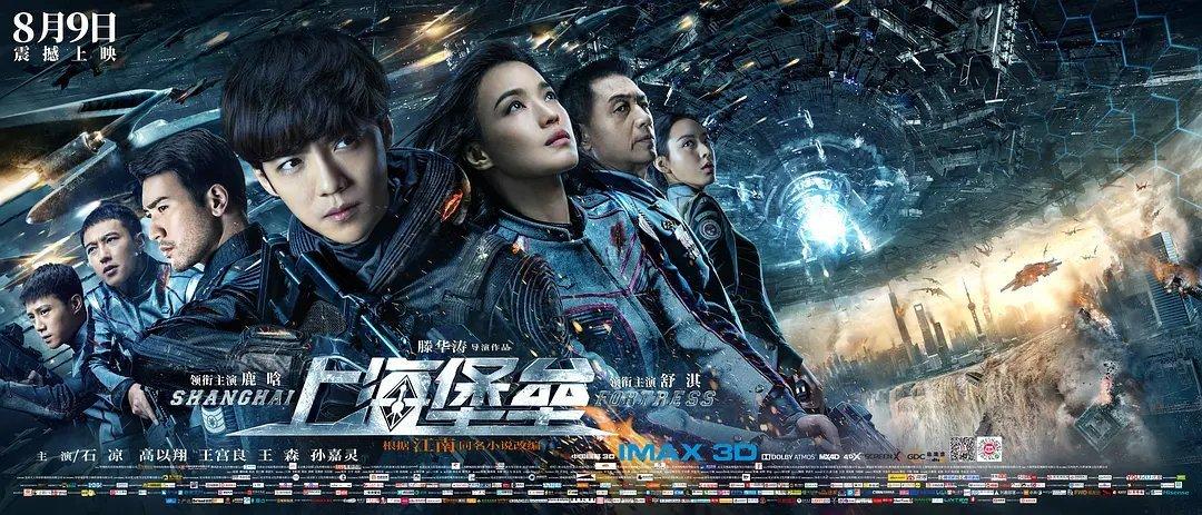 第11届中国电影金扫帚奖 《上海堡垒》肖战最令