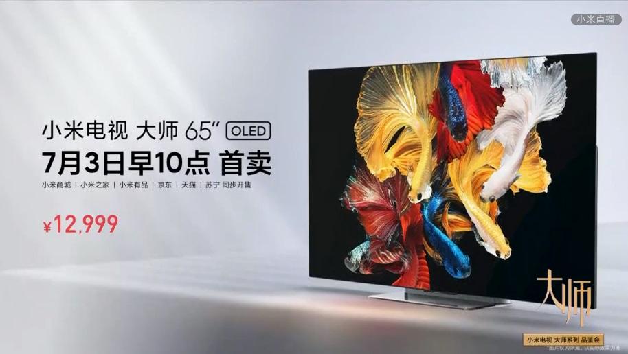 小米65寸OLED电视大师正式公布:4k 120hz 真HDR 129