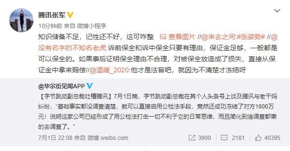 腾讯公关总监回应字节副总裁吐槽:知识储备不足 记性不好