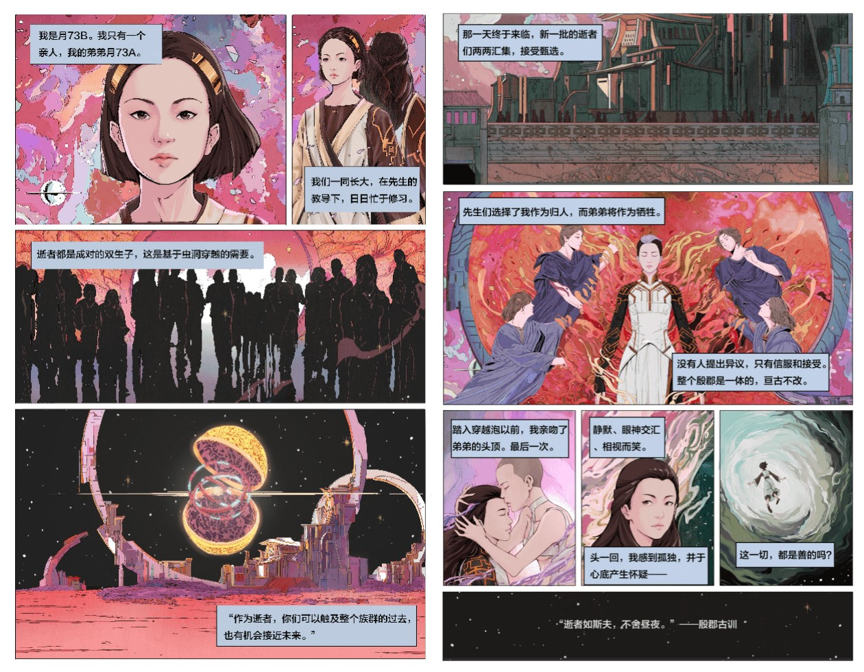 当初音念起古汉语,殷郡主题曲《逝者》背后的故事