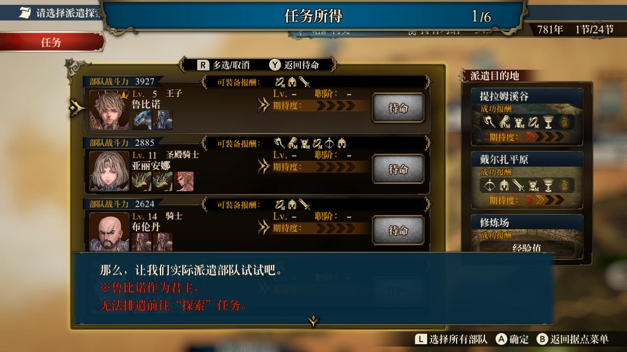 《幻想大陆战记:卢纳基亚传说》评测:入门级精品SRPG
