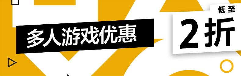 PSN港服开启多人游戏优惠活动:《胡闹厨房2》6折