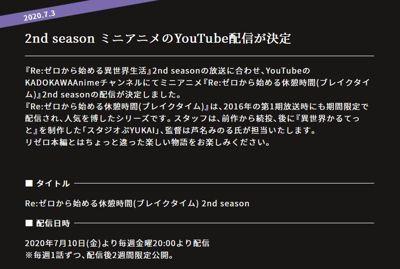 《Re从零开始的休息时间》第二季配信决定 7月放送
