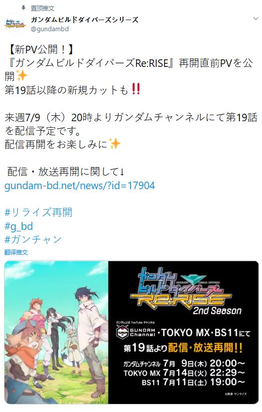 TV动画《高达创形者Re:RISE》第二季新PV:7月9日复