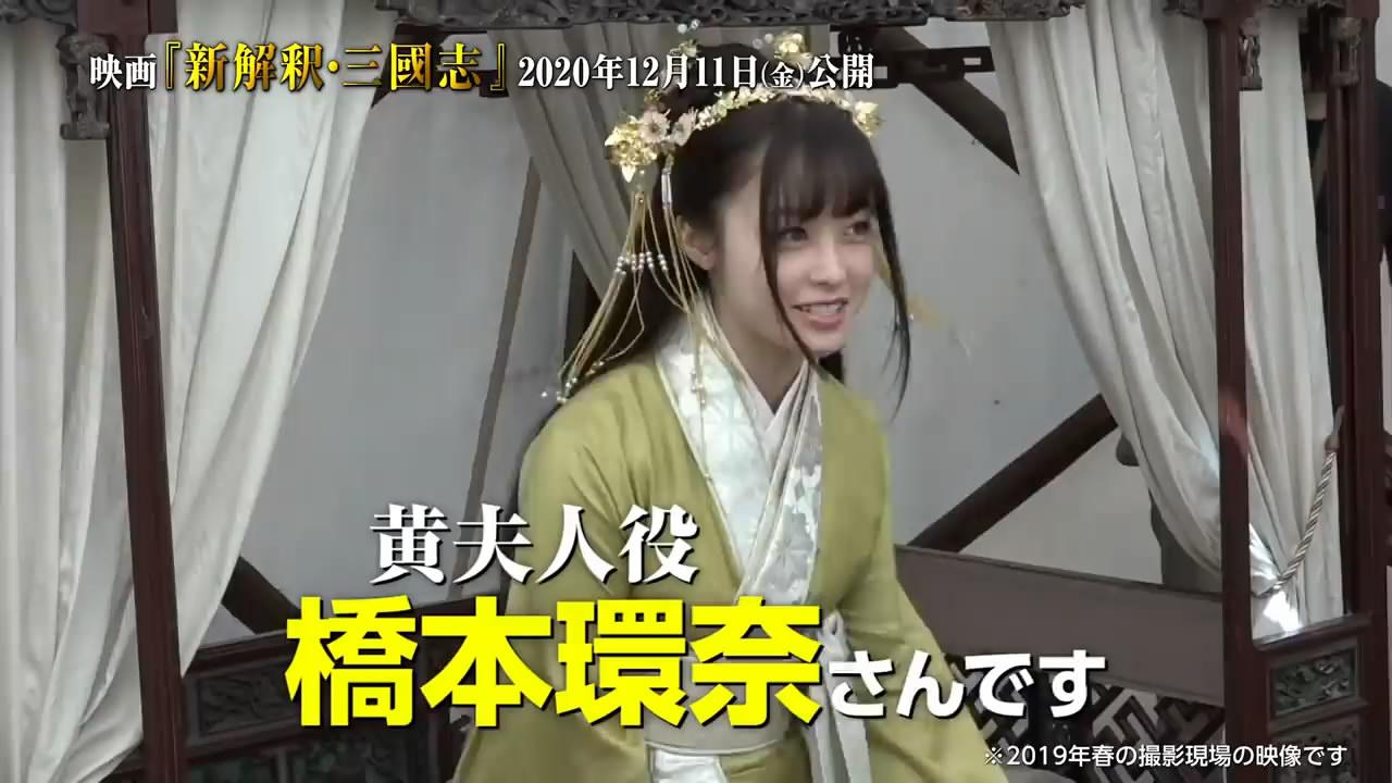 日本《新解·三国志》桥本环奈加盟 出演黄月英