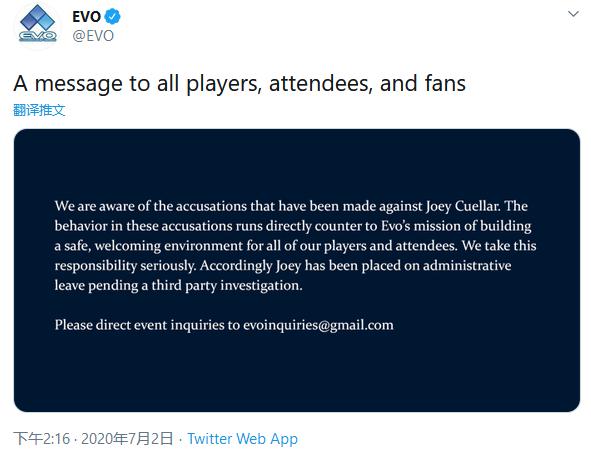 EVO主席被指控性侵等不当行为 官方取消2020线上赛