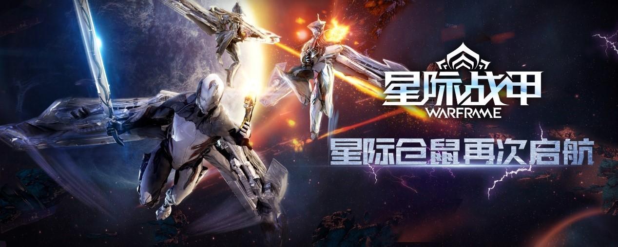 《星际战甲》TennoCon庆典预热开启!国服更新积极
