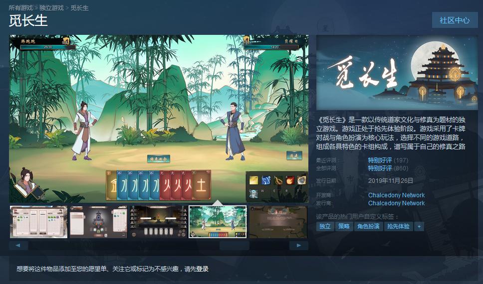 Steam特别好评!修真游戏《觅长生》获玩家赞赏