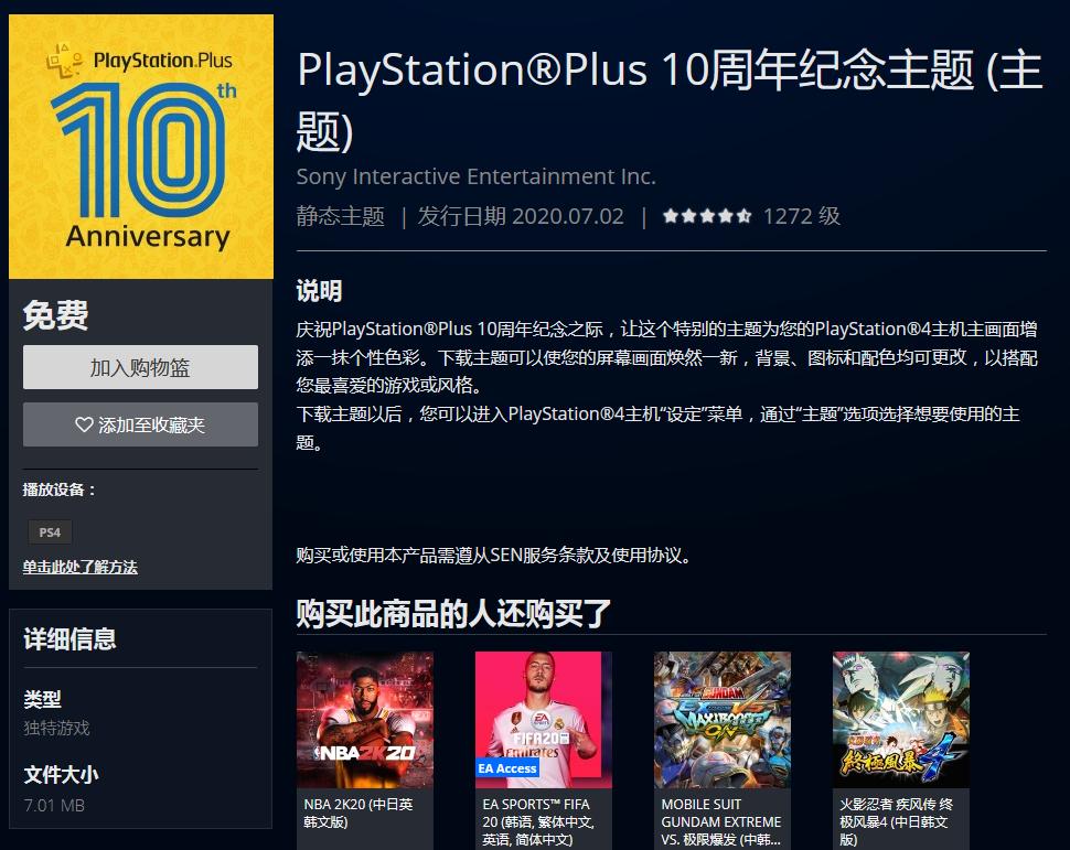 PlayStation Plus 10周年纪念主题上线 可免费下载