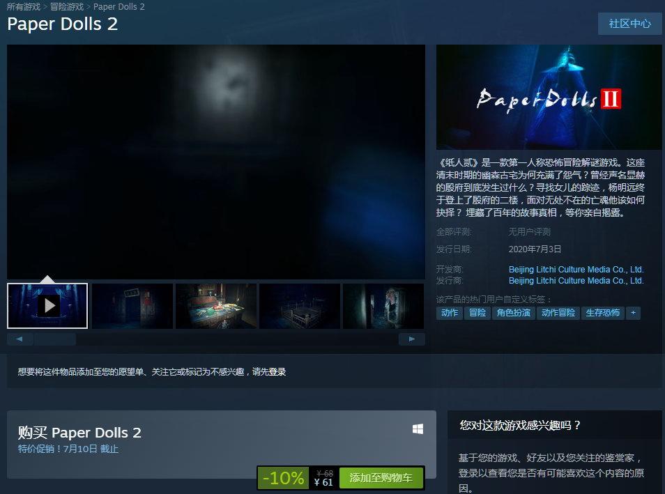 国产恐怖游戏《纸人2》Steam发售 特惠售价61元