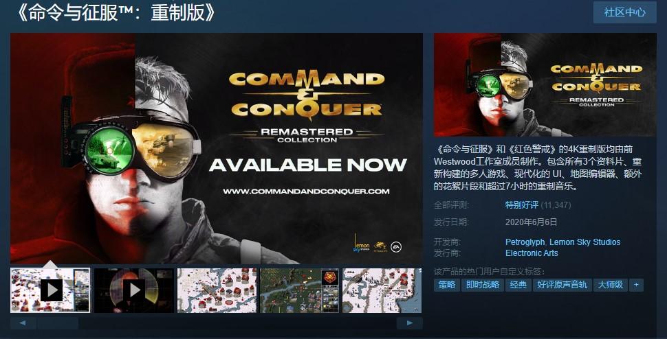 经典重温 《命令与征服:重制版》Steam史低价1